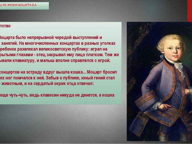 ИНТЕРЕСНЫЕ ФАКТЫ ИЗ ЖИЗНИ МОЦАРТА В.А. 2. Трудное детство Все детство Моцарта...