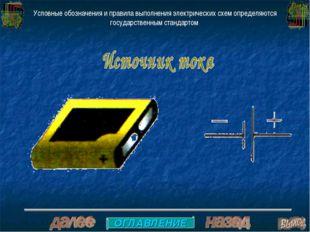Условные обозначения и правила выполнения электрических схем определяются гос