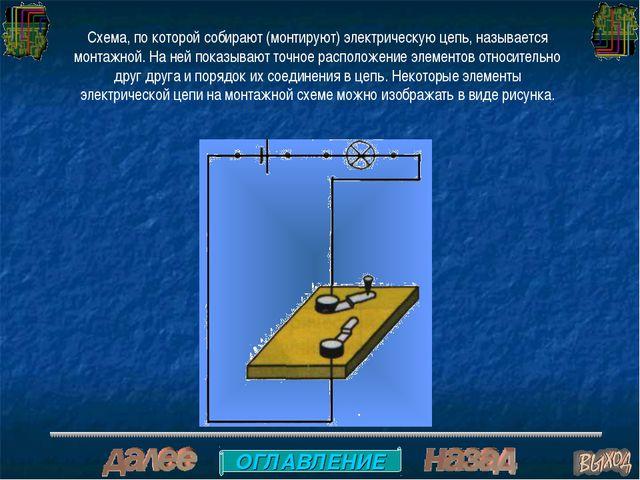 Схема, по которой собирают (монтируют) электрическую цепь, называется монтажн...