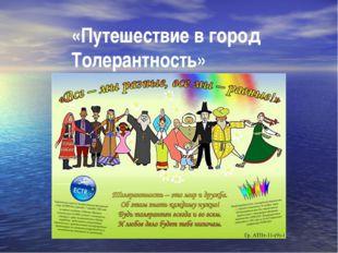 «Путешествие в город Толерантность»