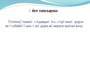 Т.Ізтілеуұлының «Адамдық іс», «Арқаның ауруы не қозбайтұғын» өлеңдерін мәнер