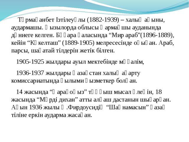 Тұрмағанбет Ізтілеуұлы (1882-1939) – халық ақыны, аудармашы. Қызылорда облыс...