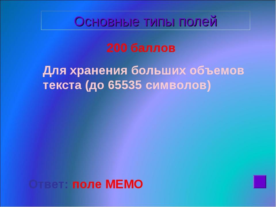 200 баллов Для хранения больших объемов текста (до 65535 символов) Ответ: по...