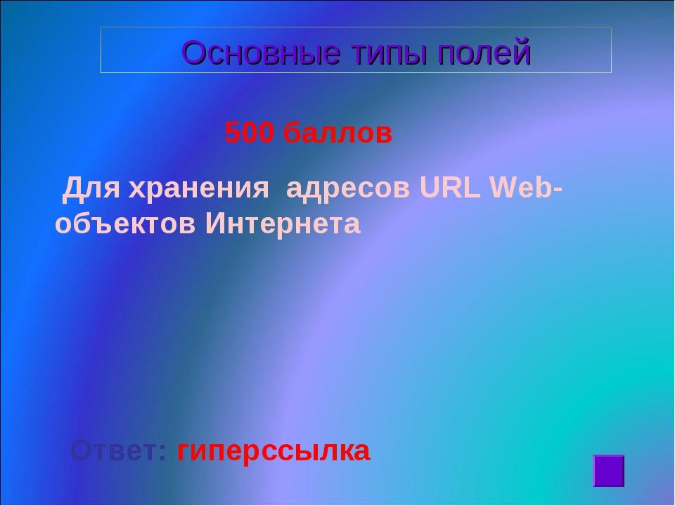 500 баллов Для храненияадресовURLWeb-объектов Интернета Ответ: гиперссылка