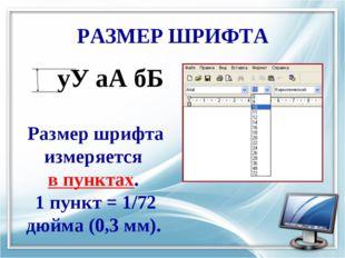 РАЗМЕР ШРИФТА уУ аА бБ Размер шрифта измеряется в пунктах. 1 пункт = 1/72 дюй