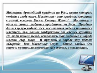 Масленица древнейший праздник на Руси, корни которого уходят в глубь веков. М