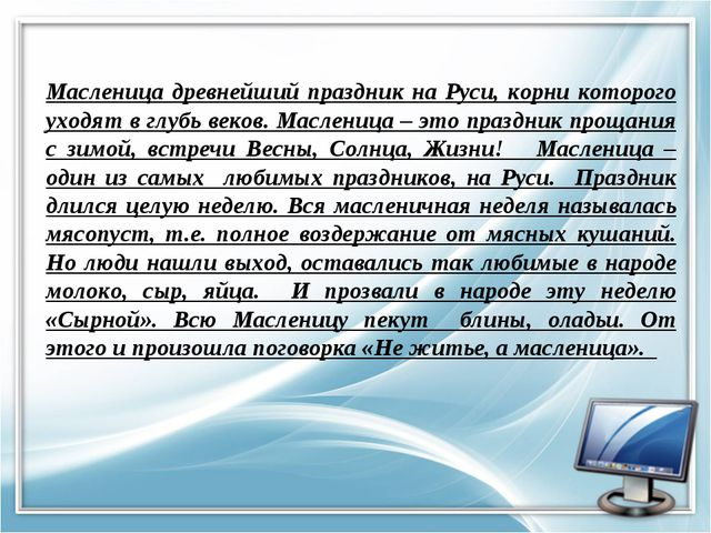Масленица древнейший праздник на Руси, корни которого уходят в глубь веков. М...
