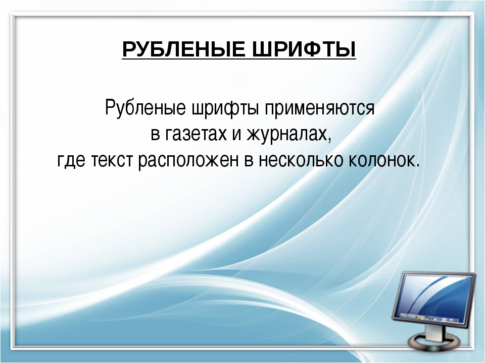 РУБЛЕНЫЕ ШРИФТЫ Рубленые шрифты применяются в газетах и журналах, где текст р...