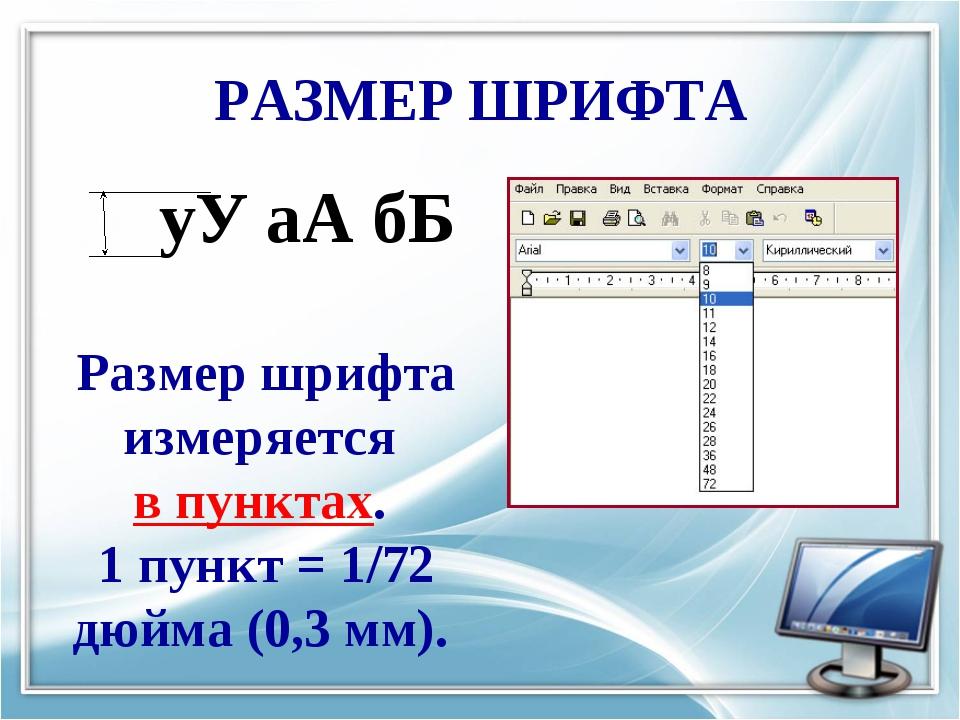 РАЗМЕР ШРИФТА уУ аА бБ Размер шрифта измеряется в пунктах. 1 пункт = 1/72 дюй...
