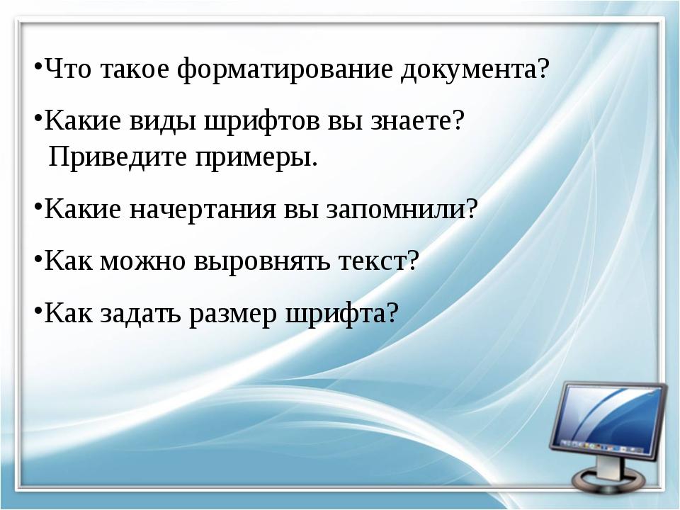 Что такое форматирование документа? Какие виды шрифтов вы знаете? Приведите п...