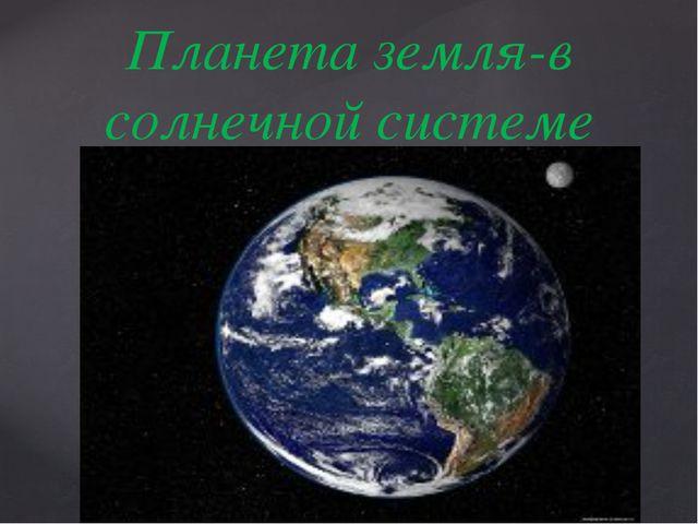 Планета земля-в солнечной системе {