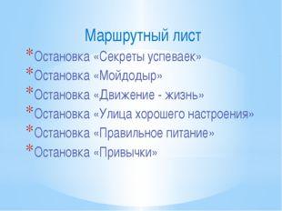 Маршрутный лист Остановка «Секреты успеваек» Остановка «Мойдодыр» Остановка «