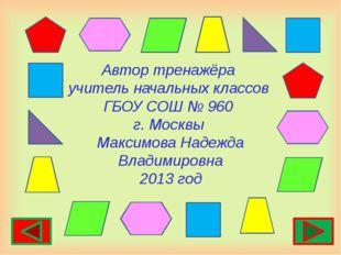 Автор тренажёра учитель начальных классов ГБОУ СОШ № 960 г. Москвы Максимова