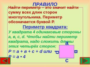 ПРАВИЛО Найти периметр – это значит найти сумму всех длин сторон многоугольни