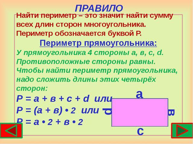 ПРАВИЛО Найти периметр – это значит найти сумму всех длин сторон многоугольни...