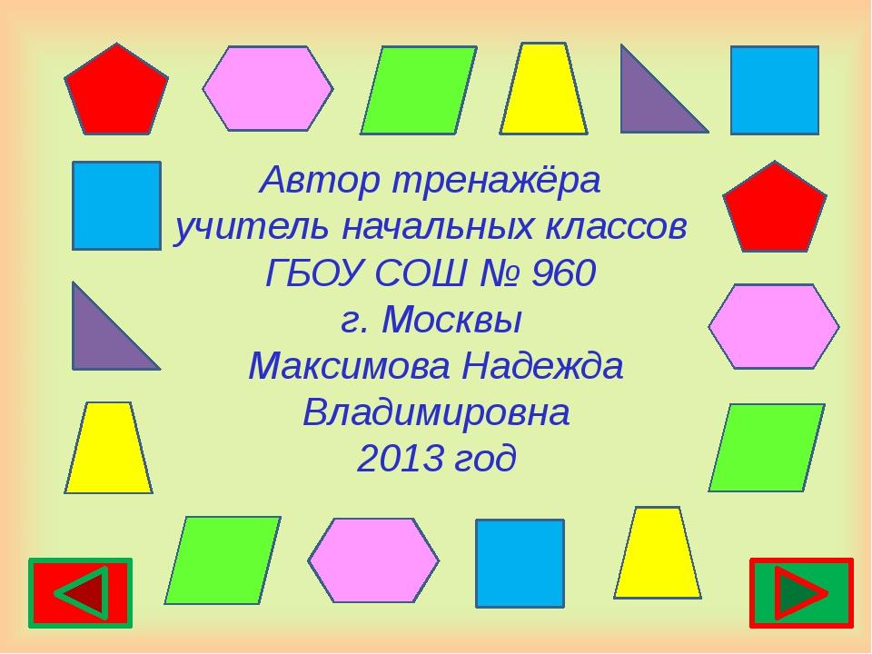 Автор тренажёра учитель начальных классов ГБОУ СОШ № 960 г. Москвы Максимова...