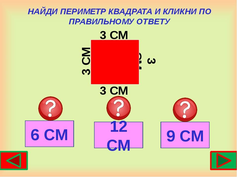 НАЙДИ ПЕРИМЕТР КВАДРАТА И КЛИКНИ ПО ПРАВИЛЬНОМУ ОТВЕТУ 3 СМ 3 СМ 3 СМ 9 СМ 6...