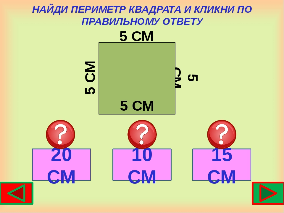 НАЙДИ ПЕРИМЕТР КВАДРАТА И КЛИКНИ ПО ПРАВИЛЬНОМУ ОТВЕТУ 5 СМ 5 СМ 15 СМ 10 СМ...