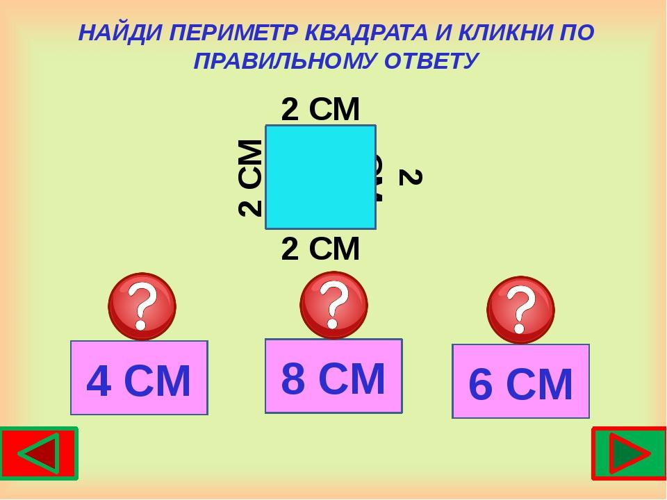 НАЙДИ ПЕРИМЕТР КВАДРАТА И КЛИКНИ ПО ПРАВИЛЬНОМУ ОТВЕТУ 2 СМ 2 СМ 2 СМ 6 СМ 4...