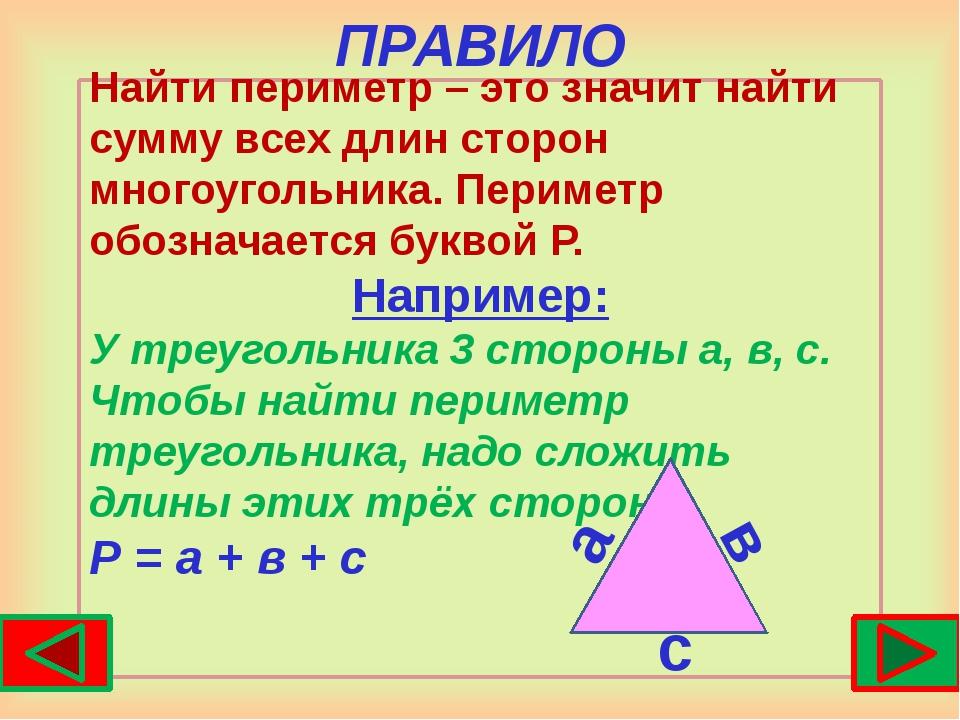 гдзматематика3класс найти периметркаждогомногоугольника