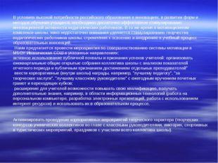 В условиях высокой потребности российского образования в инновациях, в развит