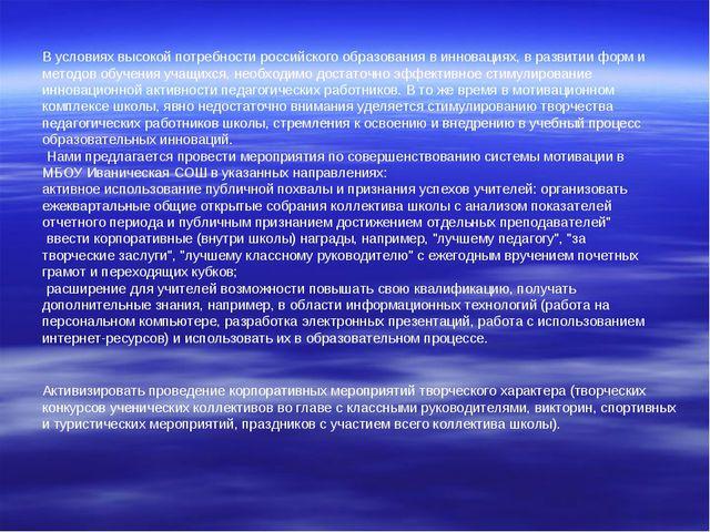 В условиях высокой потребности российского образования в инновациях, в развит...
