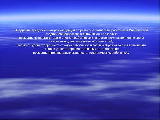 Внедрение предложенных рекомендаций по развитию мотивации работников Иваничес...