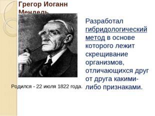 Грегор Иоганн Мендель Разработал гибридологический метод в основе которого ле