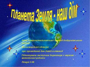 Звіт Старокотельнянської гімназії Андрушівського району Житомирської області