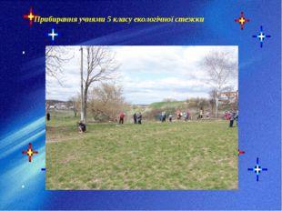 Прибирання учнями 5 класу екологічної стежки
