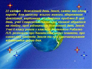 22 квітня – Всесвітній день Землі, свято яке єднає народи для захисту всього