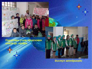 Підготовка учнів початкових класів до лінійки Виступ агітбригади