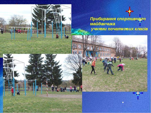 Прибирання спортивного майданчика учнями початкових класів Прибирання спортив...