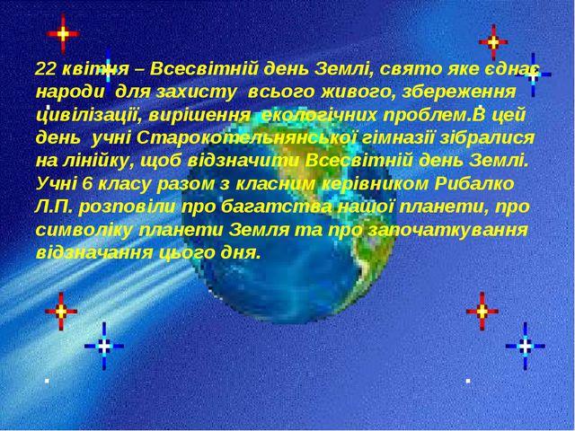 22 квітня – Всесвітній день Землі, свято яке єднає народи для захисту всього...