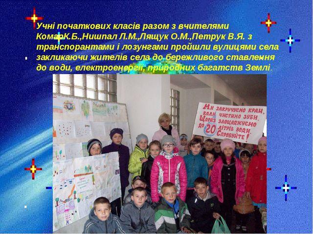 Учні початкових класів разом з вчителями КомарК.Б.,Нишпал Л.М.,Лящук О.М.,Пет...