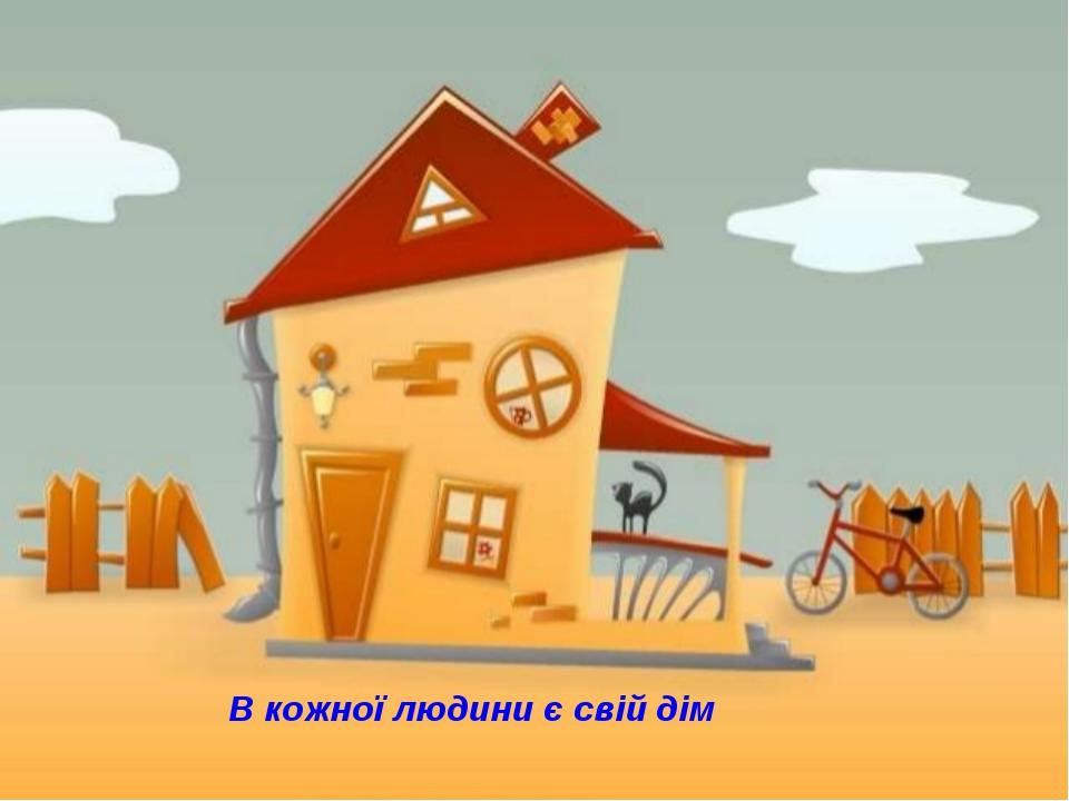 В кожної людини є свій дім