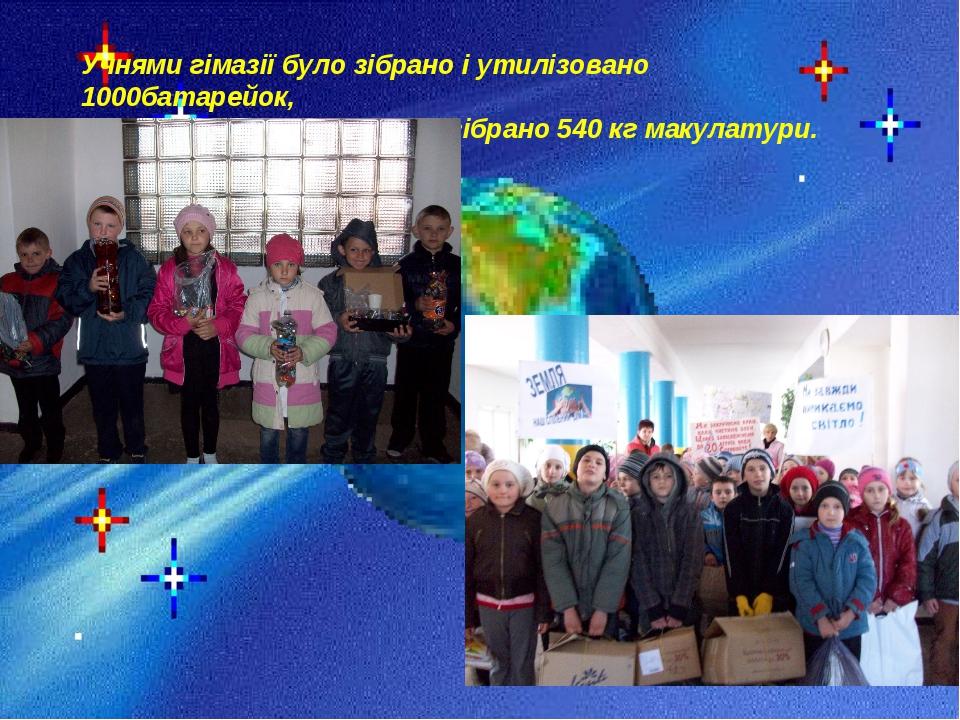 Учнями гімазії було зібрано і утилізовано 1000батарейок, учнями початкових кл...