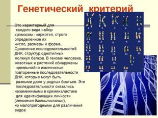 Это характерный для каждого вида набор хромосом - кариотип, строго определен