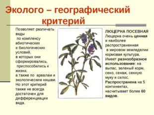 Позволяет различать виды по комплексу абиотических и биологических условий, в