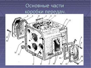 Основные части коробки передач.
