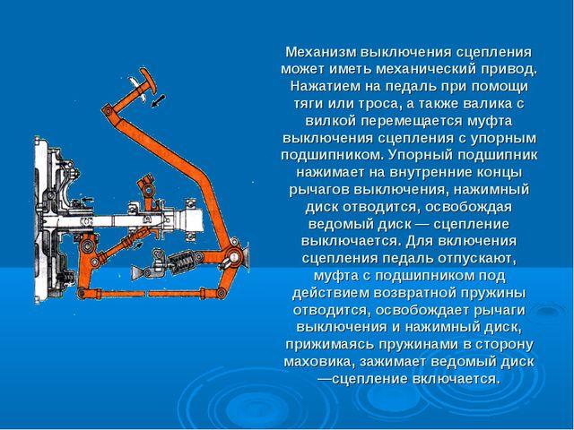 Механизм выключения сцепления может иметь механический привод. Нажатием на пе...