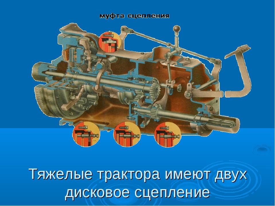 Тяжелые трактора имеют двух дисковое сцепление