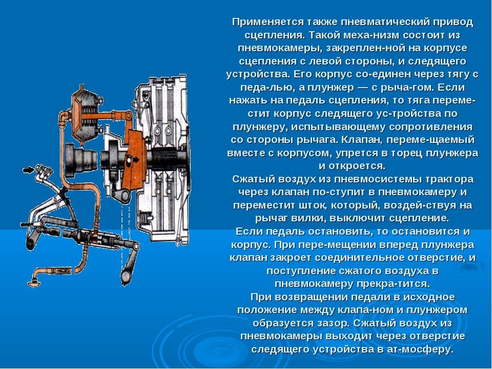 Применяется также пневматический привод сцепления. Такой механизм состоит из...