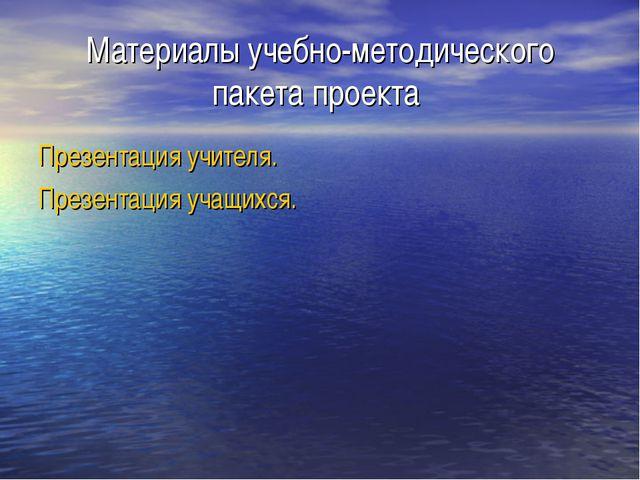 Материалы учебно-методического пакета проекта Презентация учителя. Презентаци...