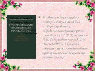 В советское время первым словарем такого типа был словарь-справочник «Правиль