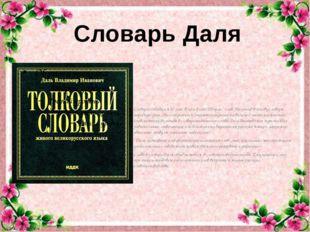 Словарь создавался 47 лет. В нём более 200 тыс. слов. Положив в основу словар