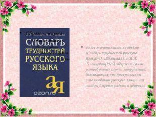 Более значительным по объёму «Словарь трудностей русского языка» Д.Э.Розентал