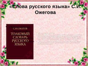 Первое издание словаря вышло в 1949 году. Словарь С.И.Ожегова включает около