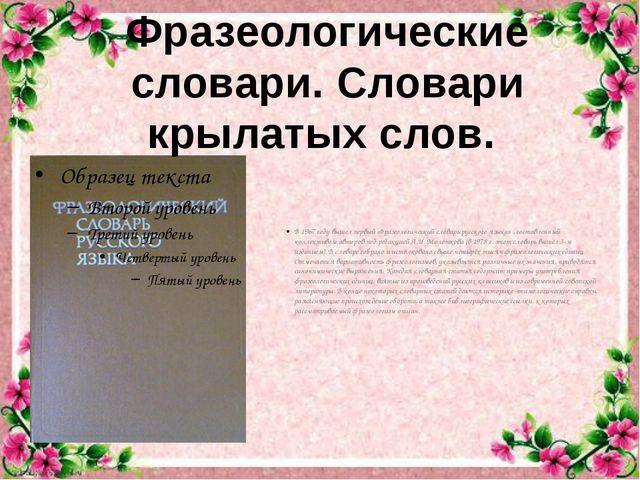 В 1967 году вышел первый «Фразеологический словарь русского языка» , составле...