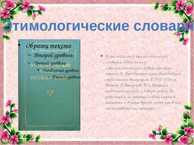 Есть несколько этимологических словарей. Один из них- «Этимологический словар...